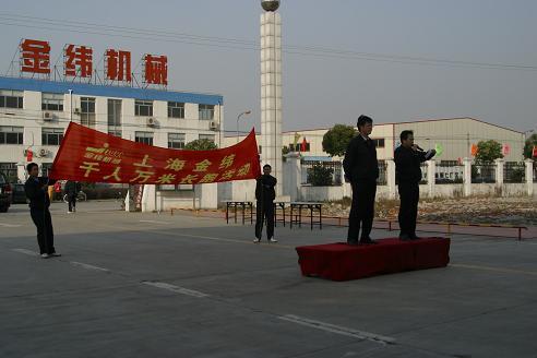 上海金纬举行迎新年千人长跑活动
